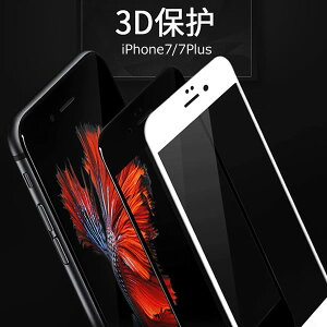 iphoneX iPhone8 強化ガラスフィルム iPhone7Plus 液晶保護強化ガラス iphone8 iphone7 iphone 6s iphone 6 iphone 7 Plus iphone 6 Plus iphone8 Plusスマートフォン用液晶保護フィルム 表面硬度9H 0.26mm 3D強化ガラスフィル