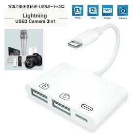 【USB2.0×2+Lightning】USB2.0 2カメラ USB 3in1 アダプタ iPhone/Pad専用 ホワイト カメラ接続 高速な写真とビデオ転送 キーボード USB ライトニング ファイル転送 アダプター USB USB周辺機器接続 データ転送 iOS13に対応 電流100mA以内 テレワーク リモート