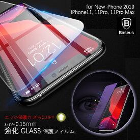iPhone11 11Pro Pro Max 0.15mm エッジ強化 ガラス保護フィルム iPhone11 iPhone11Pro Max クリア ブルーライトカット 目に優しい iPhone スマートフォン用液晶保護ガラスフィルムブルーライト 液晶保護フィルム 気泡0【送料無料】