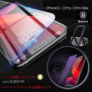 iPhone11 11Pro Pro Max 0.15mm iPhoneX, iPhone11兼用 保護ガラス【バンパー +2枚セット】エッジ強化 ガラスiPhone11 iPhone11Pro Max クリア ブルーライトカット 目に優しい iPhoneXにも対応 スマートフォン用液