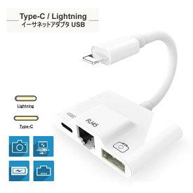 【3in1 Type-C Lightning+イーサネットLAN+USB2.0】有線ネットワーク USB 充電 アダプタ ケーブル USB アダプタ iPhone/Pad専用 イーサネットLAN テレワーク リモートワーク キーボード USB ライトニング 写真転送 OTGアダプタ iOS12に対応 電流100mA以内 タイプC