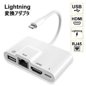 【Lightning 変換アダプタ】USB RJ45 HDMI イーサネット 在宅ワーク 映像 iPhone iPad USB2.0 テレワーク リモートワーク ライトニング 充電 チャージ 変換プラグ コネクタ 充電器 充電 同期 データ通信 m
