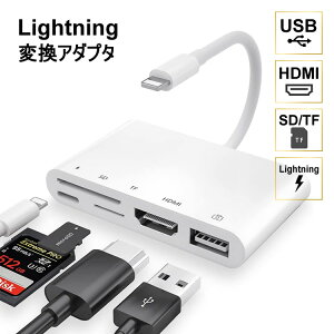 【Lightning 変換アダプタ】USB HDMI SD TF カード 在宅ワーク 映像 iPhone iPad 写真 会議 ライトニング USB2.0 テレワーク リモートワーク ライトニング 充電 チャージ 変換プラグ コネクタ 充電器 充電