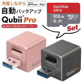 【Qubii Pro+SanDisk microSDカード512GB セット】 Qubii キュービープロ Apple MFi認証 充電しながら自動データーバックUP 動画 iPhone Qubii Pro経由で充電するだけで自動バックアップ ファイル 写真 バックアップ 小型 512GB Micro SDカード対応