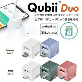 Qubii Duo キュービーデュオ Apple iPhone Android MFi認証 データ転送 動画 連絡先 音楽 ミュージックQubii Duo経由で充電するだけで自動バックアップ microSDカード(別売り) ファイル 写真 バックアップ 小型 2TB Micro SDカード対応 インターネット回線不要 iPhone 台湾製