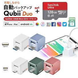 【Qubii Duo+SanDisk microSDカード128GB セット】 キュービーデュオ Apple iPhone Android MFi認証 データ転送 動画 連絡先 音楽 ミュージックQubii Duo自動バックアップ ファイル 写真 バックアップ 小型 2TB Micro SDカード対応 インターネット回線不要 iPhone 台湾製