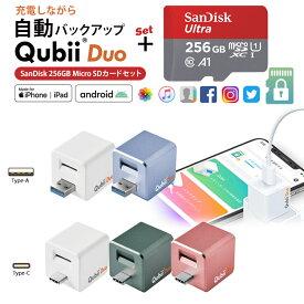 【Qubii Duo+SanDisk microSDカード256GB セット】 キュービーデュオ Apple iPhone Android MFi認証 データ転送 動画 連絡先 音楽 ミュージックQubii Duo自動バックアップ ファイル 写真 バックアップ 小型 2TB Micro SDカード対応 インターネット回線不要 iPhone 台湾製