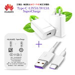 【送料無料】Huawei純正正規品充電充電器ケーブルMate10P10Mate9イヤフォンセットチャージャー4.5V5Asupercharge対応5Atype-c偽物防止QRコード付き