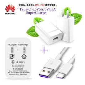 HuaweiAC式充電器 Huawei 4.5V5A Super Charge Huawei 純正 正規品 Huawei快速充電 ケーブル チャージ Super Charge 各種 Type-C対応充電器 チャージャー 4.5V5A 対応 5V2A兼用 typeC 偽造防止QRコードつき 父の日のプレゼント