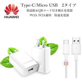 Huawei 9A2A快速充電器 Huawei 純正 正規品 快速充電 ケーブル チャージ 各種 Type-C対応充電器 チャージャー 9A2A 対応 typeC/MicroUSB 偽造防止QRコードつき 父の日のプレゼント