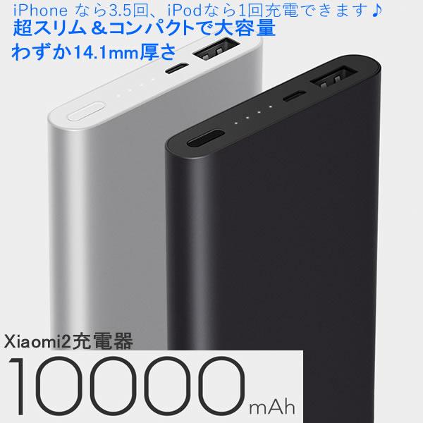 【送料無料】iphone8/iphone8 plus iphone7/iphone7 plus 対応 Xiaomi(シャオミ) モバイルバッテリー 大容量 10000mAh 急速充電コンパクト【バッテリー・充電器 モバイルバッテリー 急速充電 スマホバッテリー】 iPad mini スマートフォン【モバイルバッテリー】