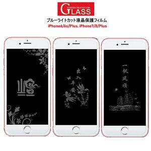 強化ガラスフィルム 赤 Red 指紋防止 スマートフォン用液晶保護フィルム【iphone8 iphone7 iphone 6s iphone 6 iphone 7 Plus iphone 6 Plus iphone8 Plus保護フィルム】 GLASS 0.26mm 2.5ラウンドエッジ 液晶保護フィ