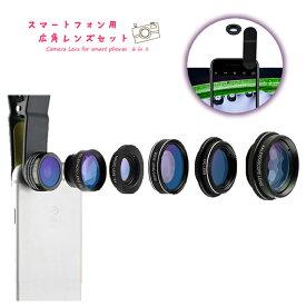 セルカレンズ スマートフォン用レンズ 自撮りレンズ 広角レンズ 6in1 マイクロレンズ スマホ カメラレンズ クリップ式 じどりレンズ セルカ android iPhone6/6s/iPhone7/iPhone7Plus/iPhone8/iPhone8Plus/iPhoneX galaxy nexus