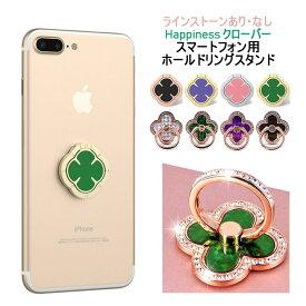 スマートフォン用ホールドリング スマホリング リングスタンド スマホ スタンド 四葉のクローバー クローバー 落下防止iphone8 iphone7 iphone 6s iphone 6 iphone 7 Plus iphone 6 Plus iphone8 Plus iPhone5s Xperia キラキラ 黒 パープル ピンク グリーン