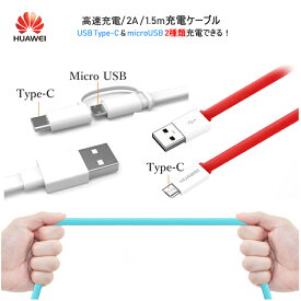 【送料無料】(h07_047)2in1 1,5m microUSB Yy充電 ケーブル Xperia/Galaxy Galaxy edge ケーブル 充電ケーブル Android 充電ケーブル 父の日のプレゼント