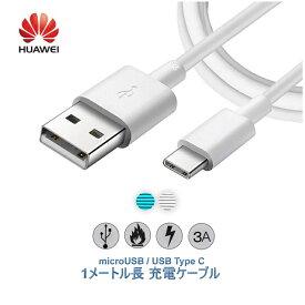 【送料無料】Huawei 3A 充電 ケーブル iphone8 iphone8plus iphone7 iphone7plus iphone6 iphone6s iphone6splus Xperia/Galaxy Galaxy edge ケーブル 充電ケーブル Android 充電ケーブル チャージ 正規品