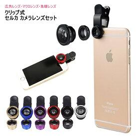 セルカレンズ クリップ式 スマートフォン用レンズ 自撮りレンズ 広角レンズ 3in1 マイクロレンズ 魚眼レンズ スマホ カメラレンズ クリップ式 じどりレンズ android iPhone7/8/8 iPhone6 plus iPhone5 xperia galaxy nexus