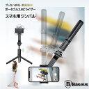 動画撮影に最適 1軸スタビライザー T13 Baseus iPhone11 11Pro Pro Max ブレない自撮り棒 自撮り棒 セルカ棒 ポータブ…