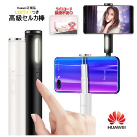 Huawei正規品 LEDライト 高品質自撮り棒 セルカ棒 自撮り棒【じどり棒 セルカ棒】Bluetooth ライブ配信 Huawei/iPhone/Android ほぼ全機種対応(Aquos,Arrows機種未対応) キレイ ギフトに最適 NewモデルiPhone11 11Pro Pro Max