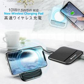 【送料無料】ワイヤレス充電 高速充電 最大10W スタンド 置くだけ充電 ワイヤレスシャージャー Qi ホワイト ブラック Qi充電対応 固定 ハイパワー充電 簡単充電 ハンズフリー 便利 おしゃれ ワンタッチ iPhone Galaxy 最大10W スピード充電