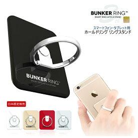 【正規品】BUNKER RING 3 バンカーリング 3 バンカーリング スマートフォン用ホールドリング 落下防止 スタンド ホルダー バンカーリング Xperia iphone Galaxy Huawei Bunker Ring 全機種対応 全5色 iPhone11 11Pro Pro Max