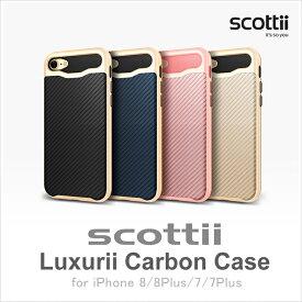 scottii NEW iPhone 8/8 Plus、7/7 Plus カーボンケース Carbon Case 4色 iPhoneケース 衝撃吸収 アイフォン用 耐衝撃カバー 父の日のプレゼント