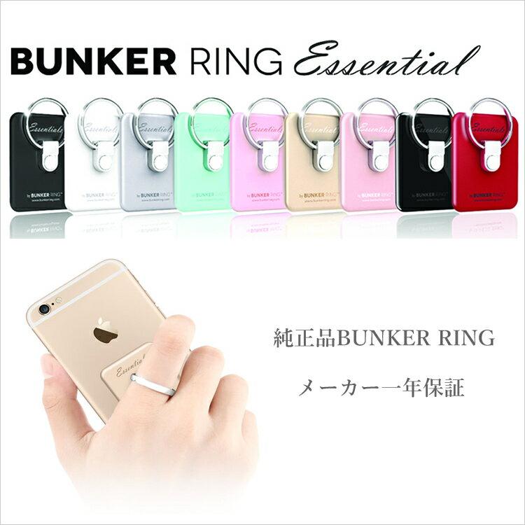 【正規品】BUNKER RING Essentials バンカーリング バンカーリング スマートフォン用ホールドリング 落下防止 スタンド ホルダー バンカーリング Xperia Z5 iphone X iphone7 plus Galaxy iphone8 Plus Bunker Ring 全機種対応 全9色