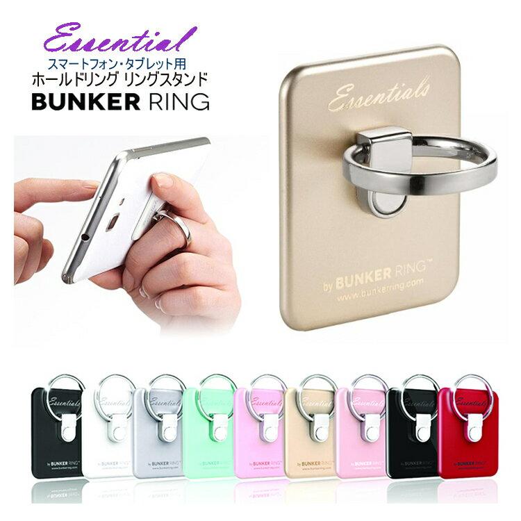 【正規品】BUNKER RING Essentials バンカーリング エッセンシャル バンカーリング スマートフォン用ホールドリング 落下防止 スタンド ホルダー バンカーリング Xperia Z5 iphone X iphone7 plus Galaxy iphone8 Plus Bunker Ring 全機種対応 全9色