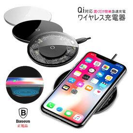 ワイヤレス充電 Qi規格対応 iPhone8 Plus iPhoneX チャージ ワイヤレス充電器 置くだけ充電 ケーブル付き  簡単充電 急速充電 ガラス 充電パッド 父の日のプレゼント iPhone11 11Pro Pro Max
