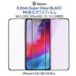 iPhoneXクリアブルーライトカット強化ガラスフィルム0.23mm強化エッジ