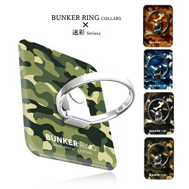 【正規品】BUNKER RING 迷彩柄 Collars 迷彩シリーズ バンカーリング スマートフォン用ホールドリング 落下防止 スタンド ホルダー 1年保証 Xperia Z5 iphone X iphone7 plus Galaxy iphone8 Plus Bunker Ring 全機種対応 全4色 iPhone11 11Pro Pro Max