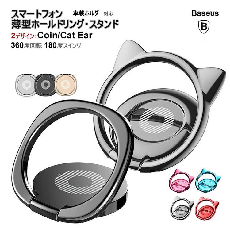 【Baseus 正規品】Baseus Smart Ring Bracket ネコミミ コインデザイン スマホリング ネコ耳 cat ネコミミ スマートフォン用ホールドリング 落下防止 スタンド ホルダー 1年保証 Xperia Z5 iphone X iphone7 plus Galaxy iphone8 Plus Bunker Ring 全機種対応 Baseus