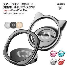 【Baseus 正規品】Baseus Smart Ring Bracket ネコミミ コインデザイン スマホリング ネコ耳 cat ネコミミ スマートフォン用ホールドリング 落下防止 スタンド ホルダー 1年保証 Bunker Ring 全機種対応 Baseus 車載 iPhone11 11Pro Pro Max