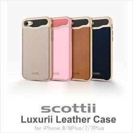 【1年保証】scottii Luxury Leather Case 8/8 Plus、7/7 Plus ケース / ラグジュリレザーケース / 落下 衝撃 吸収 /アーマー ハイブリッド スリム フィット/ アイフォン用 耐衝撃カバー【国内正式販売品】スマホケース 父の日のプレゼント