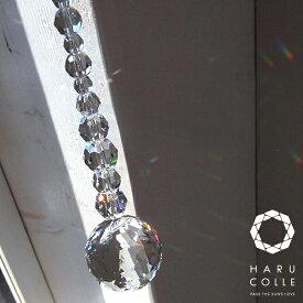 【Bruco ブルーコ サンキャッチャー】   サンキャッチャー クリスタルガラス クリスタル 30mm プレゼントやギフトにサンキャッチャー