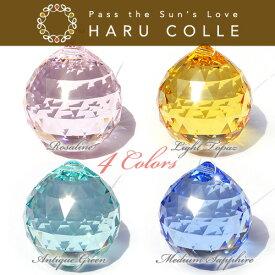 【クリスタルボール30mm カラー単品 サンキャッチャー】(4色)   サンキャッチャー クリスタルガラス クリスタル プレゼントやギフトにサンキャッチャー