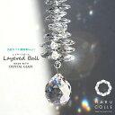 【レイヤードボール サンキャッチャー】【送料無料】 | サンキャッチャー スワロフスキー クリスタル 30mm プレゼントやギフトにサンキャッチャー