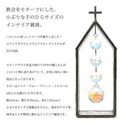 ステンドグラスのサンキャッチャー(大)02