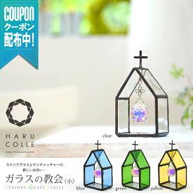 【ガラスの教会(小)/ステンドグラスとサンキャッチャー】(4色) | サンキャッチャー スタンド スワロフスキー クリスタル 置物 プレゼントやギフトに!