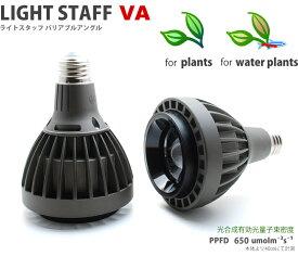 植物育成LEDライト LIGHT STAFF VA(ライトスタッフ バリアブルアングル)
