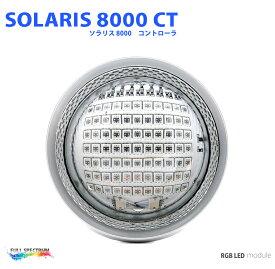 植物育成RGB LEDライト SOLARIS8000 CT(ソラリス8000コントローラ)ブラケット付属
