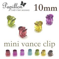 新作♪【ミニバンスクリップ】カラー10ミリ小さめバンスヘアクリップ青紫ピンクイエロー茶色ブラウン緑赤ヘアアクセヘアアクセサリーまとめ髪髪留めSP-VA15007