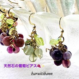 天然石のぶどうピアス 選べる3カラー 秋の果物ピアス サージカルステンレス アレルギー対応 可愛い葡萄ピアス ジャラピ パワーストーンピアス