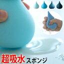 【入荷日未定】suuu 超吸水 スポンジ shizuku キッチン 洗面所 布巾 ふきん 台拭き 台ふき 吸水 水 水滴 吸収 可愛い …