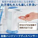 オートディスペンサー液体ハンドソープ洗剤ディスペンサー自動衛生的