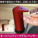 オートディスペンサーレッド液体ハンドソープ洗剤自動衛生的おしゃれ便利グッズ