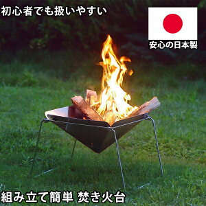 焚き火台 コンパクト ステンレス 日本製 燕三条 焚火 焚火 焚き火台 頑丈 薪 炎 キャンプ アウトドア 家 庭 屋外 野外 組立 簡単 送料無料