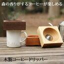 【2/20入荷予定】木製コーヒードリッパーペーパーレスフィルター不要おしゃれ木天然木コーヒードリッパーフィルターステンレスカフェインテリアコンパクト