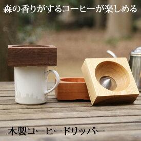 木製 コーヒードリッパー ペーパーレス フィルター不要 おしゃれ 木 天然木 アウトドア コーヒー ドリッパー フィルター ステンレス カフェ 高級 インテリア コンパクト 母の日 父の日 プレゼント ギフト 誕生日