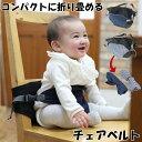 チェアベルト チェア ベルト 食事 いす イス 椅子 フードコート レストラン カフェ ベビー 赤ちゃん 幼児 子ども 子供…